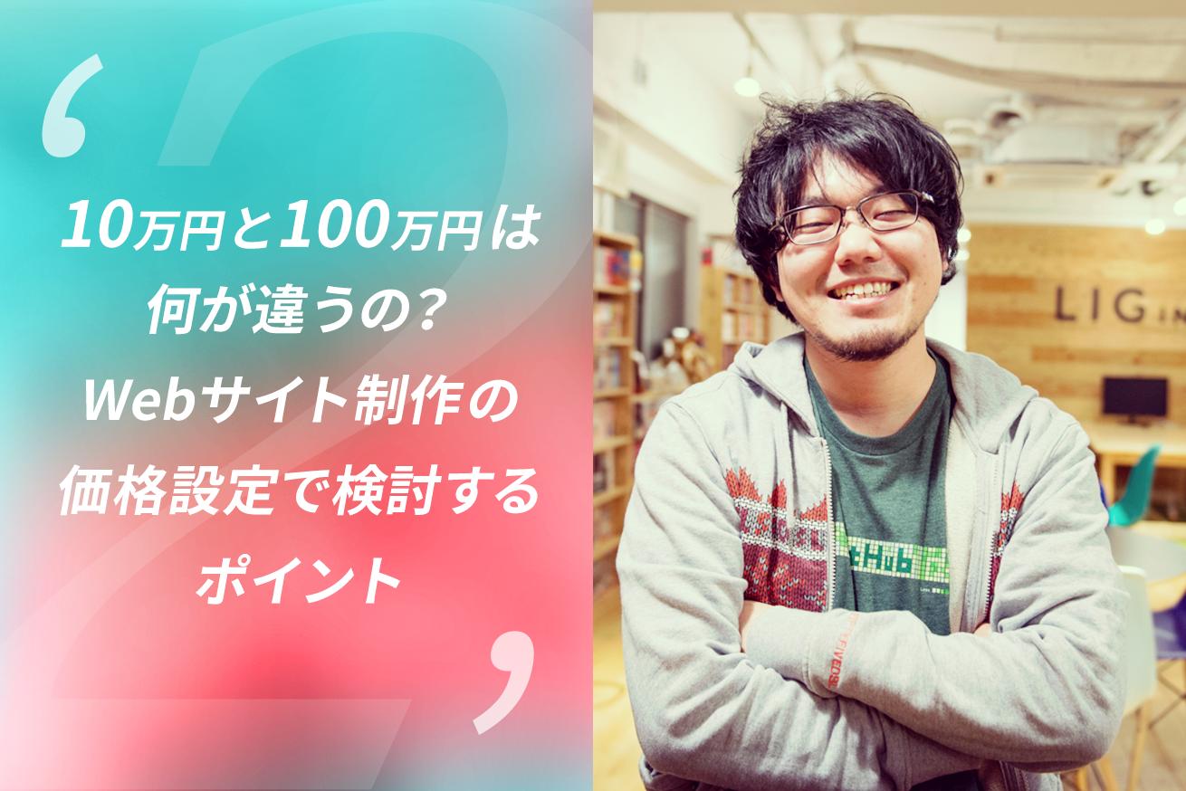 10万円と100万円は何が違うの?Webサイト制作の価格設定で検討するポイント