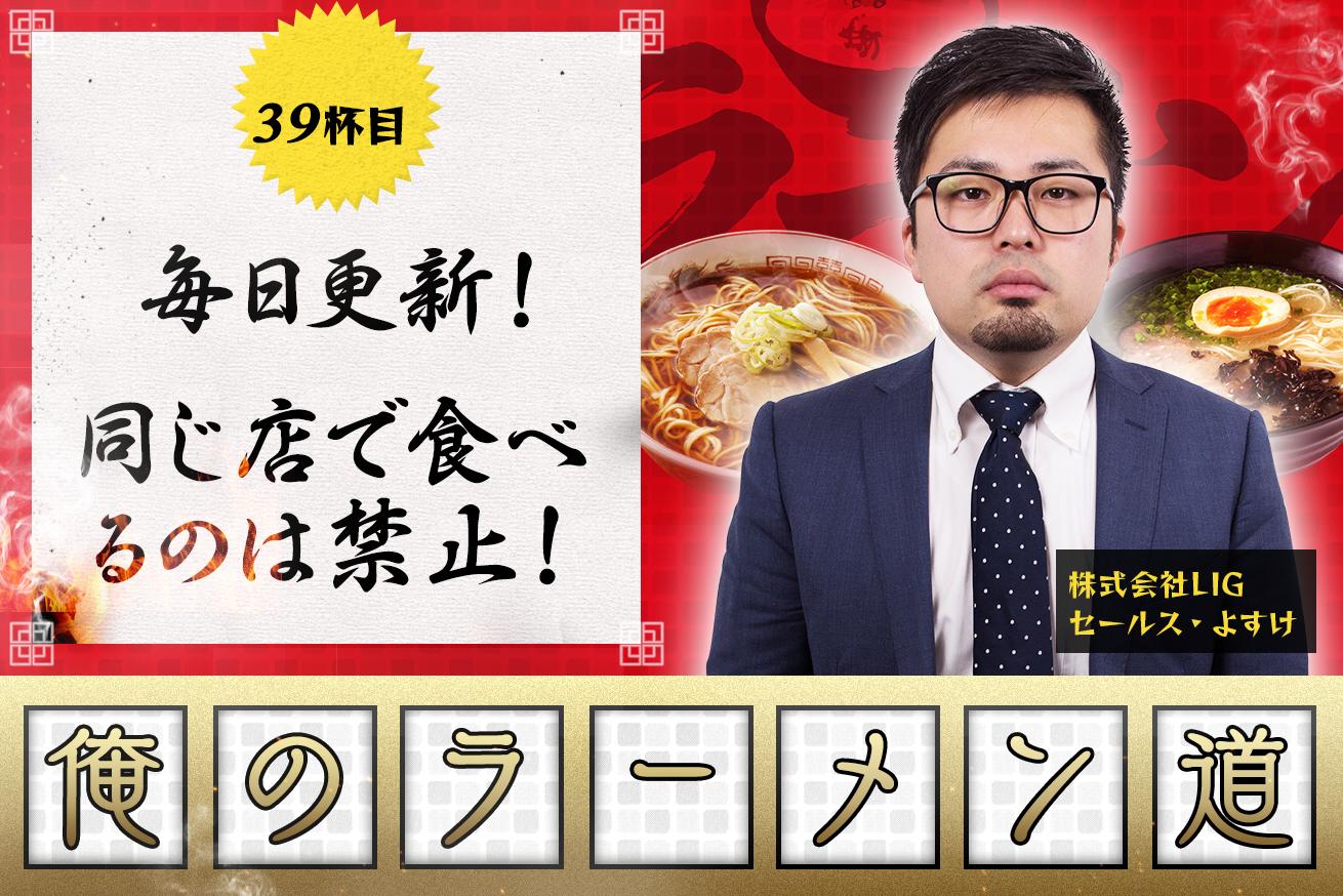 【希家(上野店)】深夜に食べる家系は中毒性が高くて、ヤミツキっす