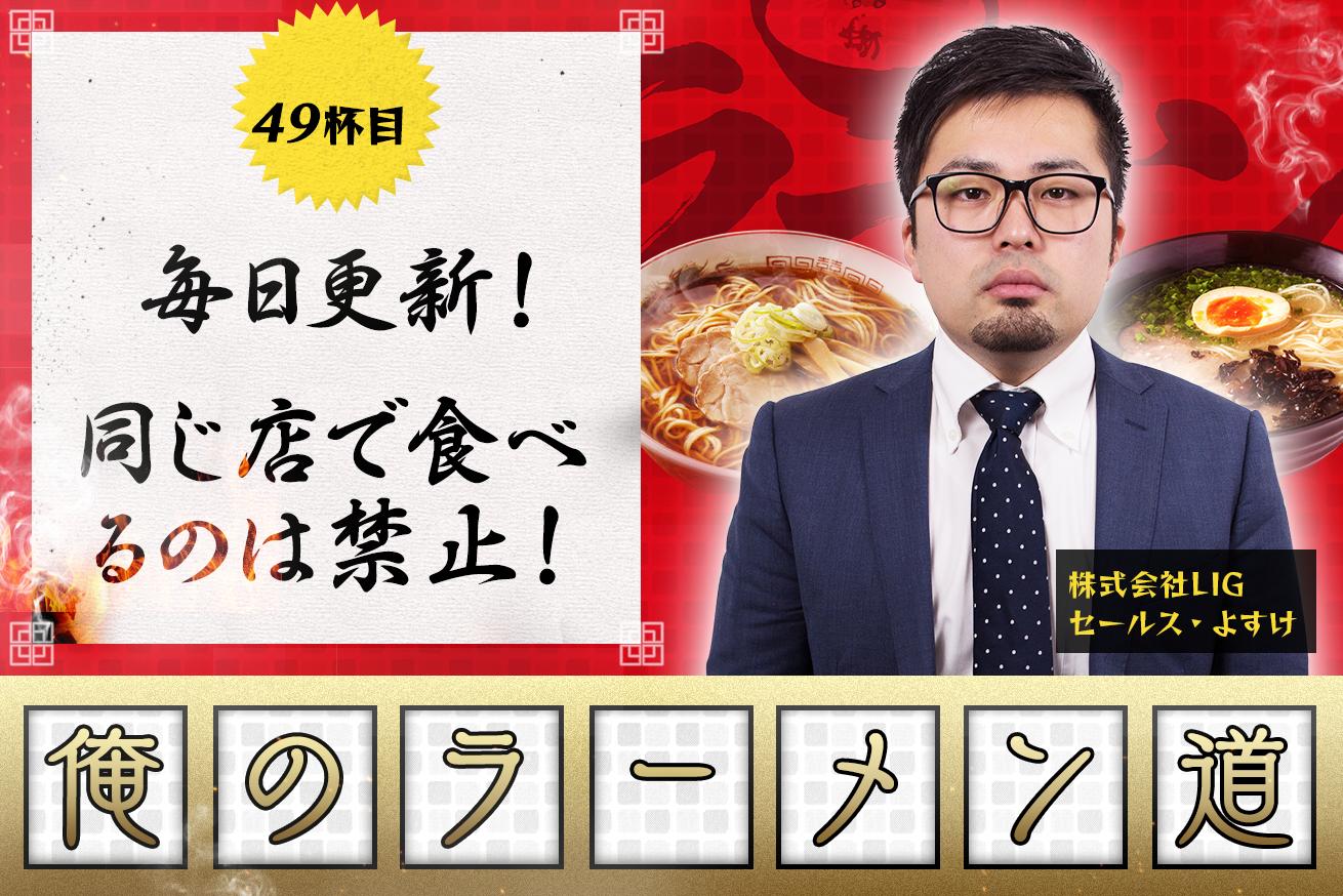 【天鳳(中野坂上)】黒ごま担々麺ってこんなに香り高いんすね