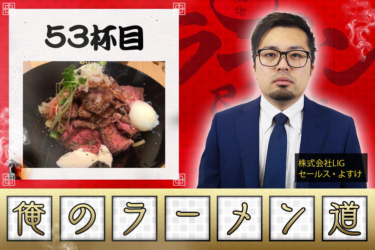 【ローストビーフ油そば ビースト・新宿】予想を超える名コンビっす!