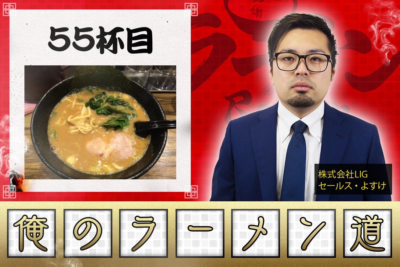 【麺屋 大和田・渋谷】病みつきの家系、つい食べちゃうんすよね