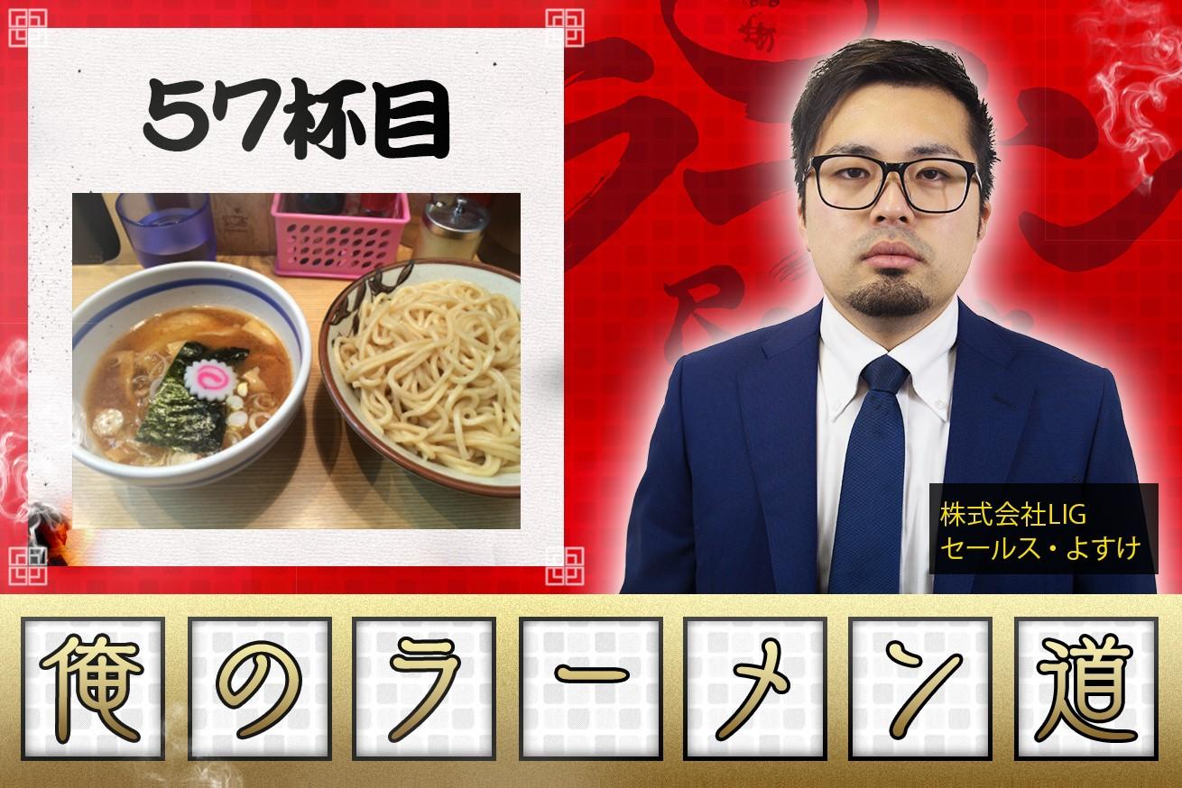 【大勝軒新橋店】ほとばしる旨味、魚粉って素晴らしいっす