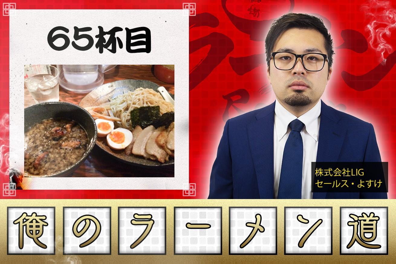 【龍の家 新宿小滝橋通り店】焦がしモツのとんこつつけ麺、最後はお粥でシメるっす!!