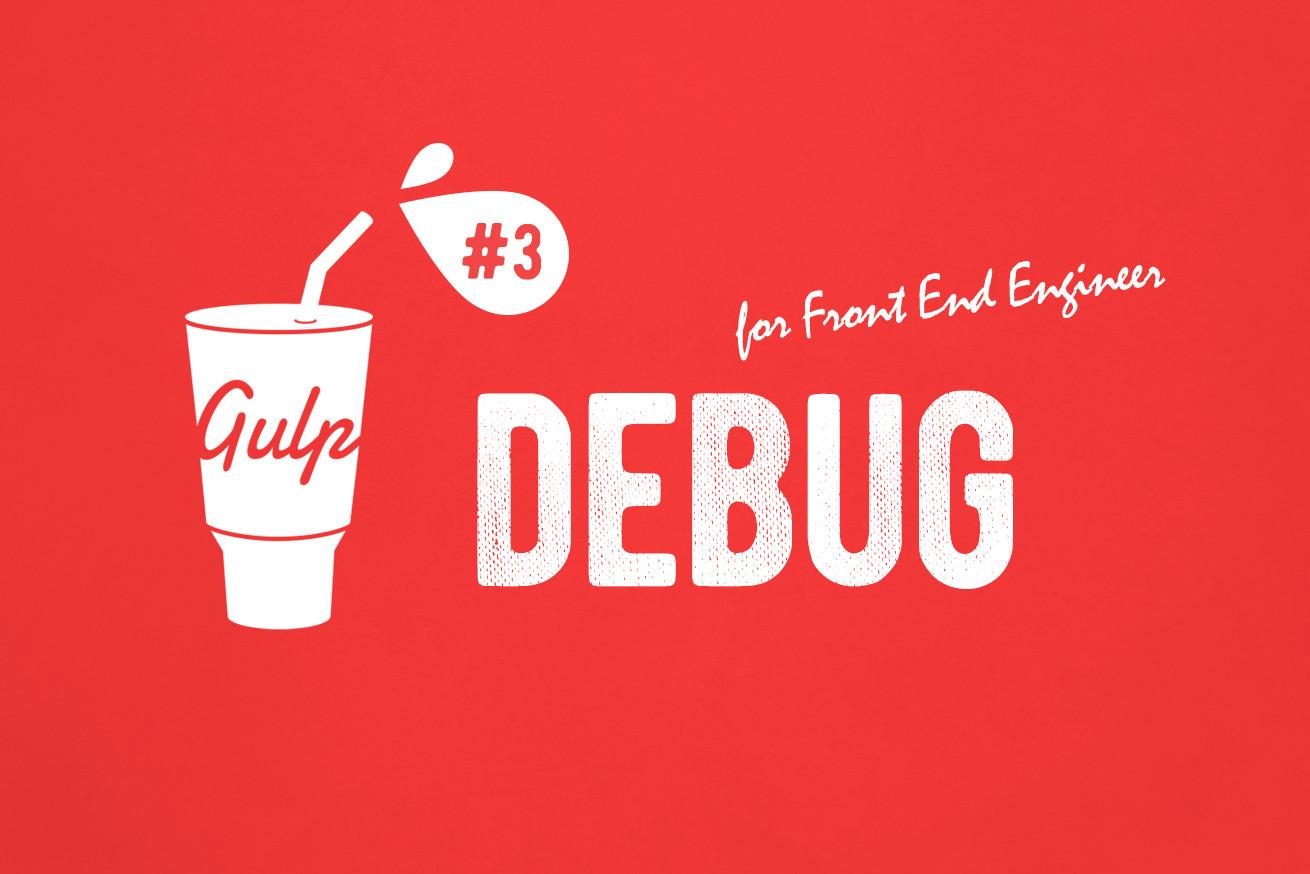 gulp.jsで便利なタスクを作ってみよう【デバッグ編】