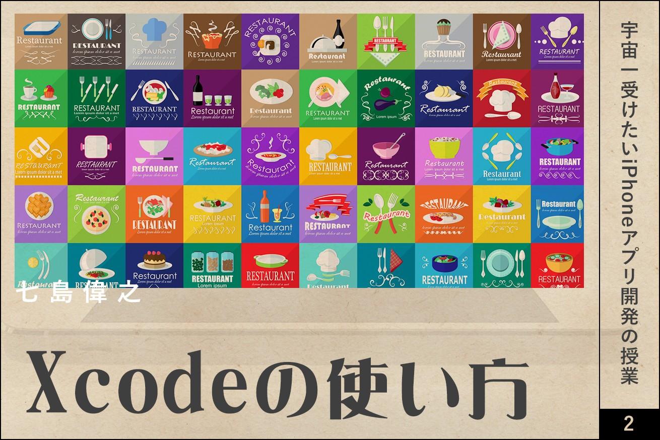 233034iPhoneアプリ開発ツール「Xcode」の基本的な使い方を学ぼうのアイキャッチ
