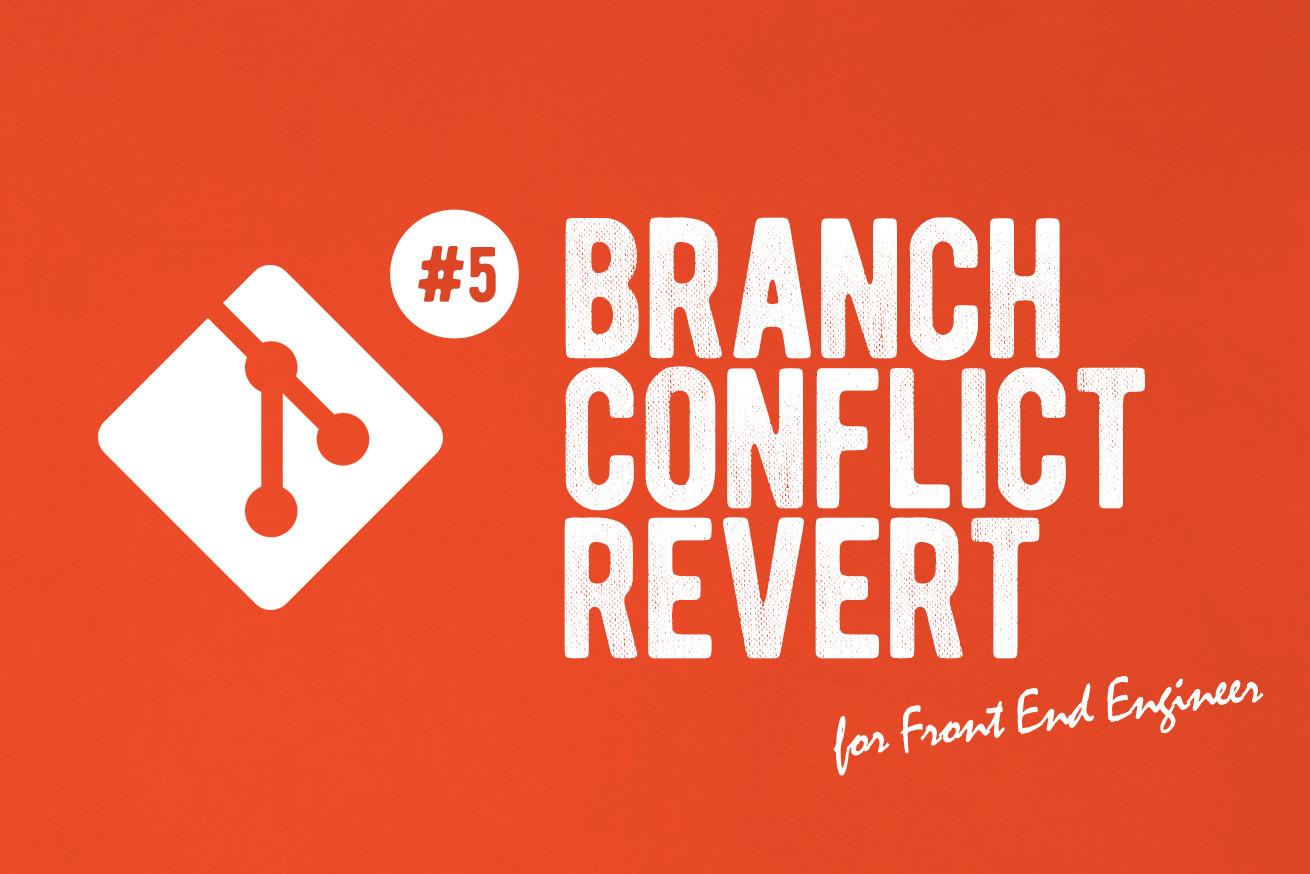 実践でわかる!ブランチとコンフリクト、リバートを解説します