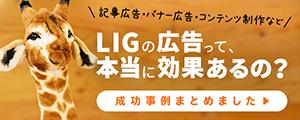 LIGの広告成功事例