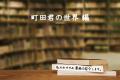 メガネ・オブ・メガネズ『町田くんの世界』のアイキャッチ