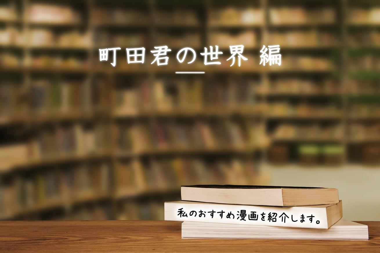 メガネ・オブ・メガネズ『町田くんの世界』