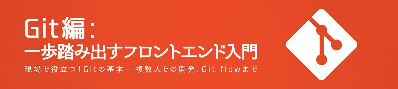 Git編:一歩踏み出すフロントエンド入門