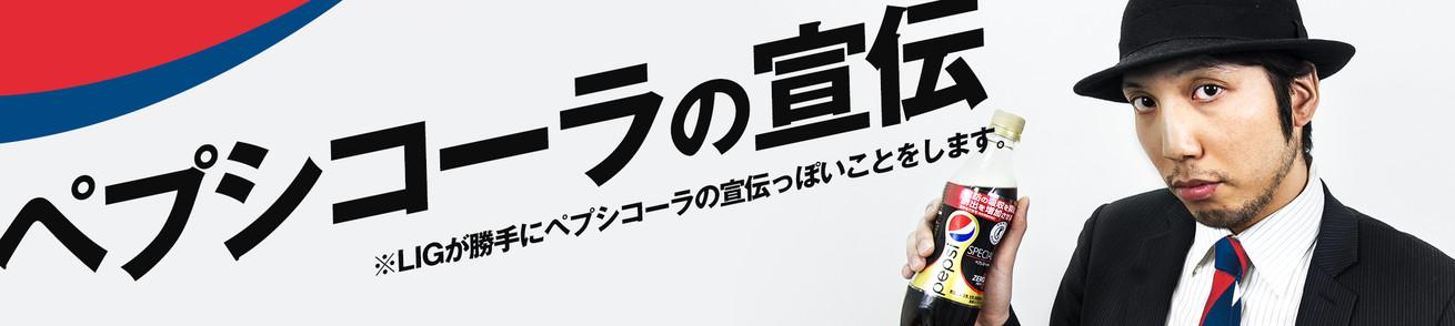 ペプシコーラの宣伝