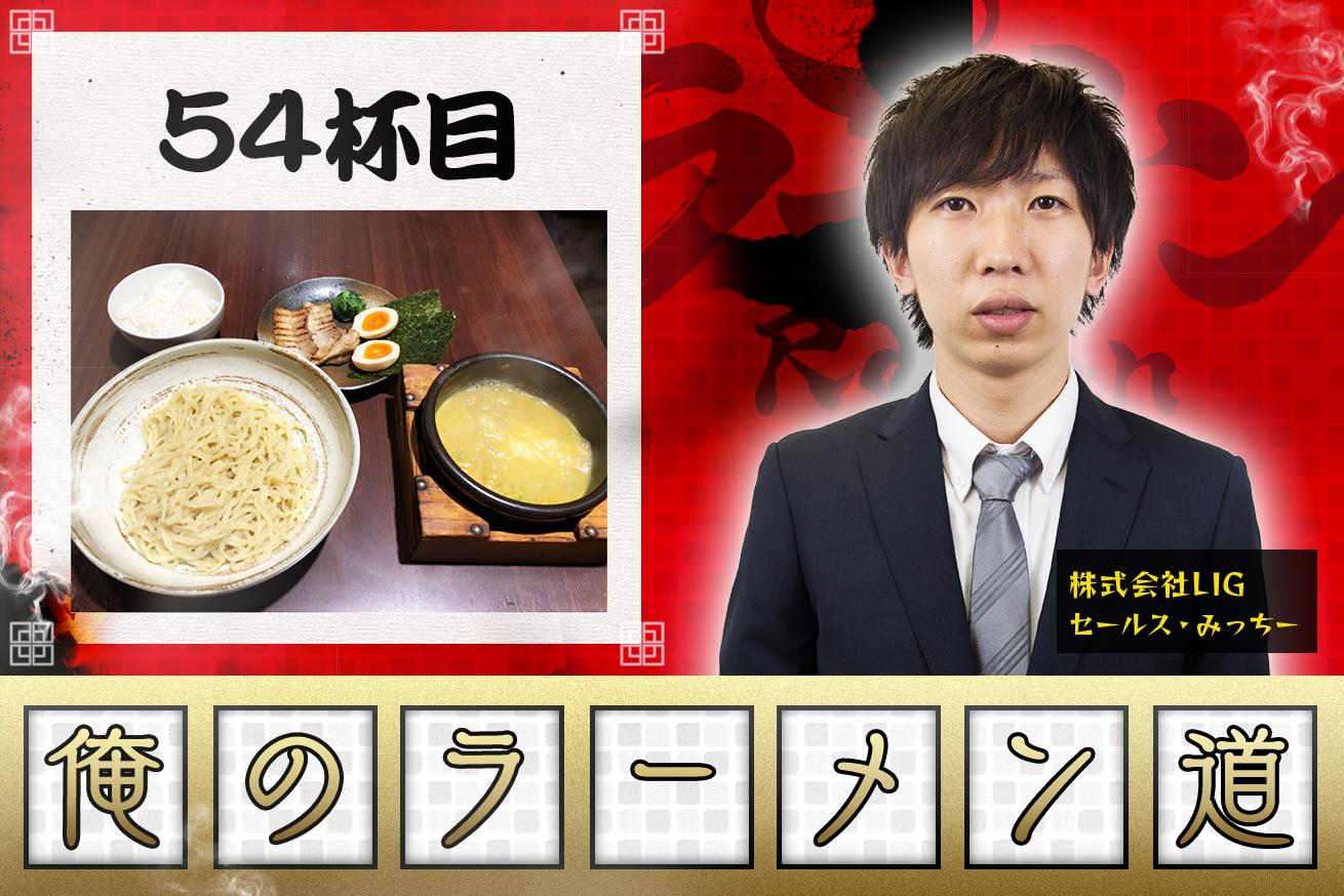 【しゅういち恵比寿店】幸せの結晶、カレーつけ麺。それは、天にも昇る味わい。