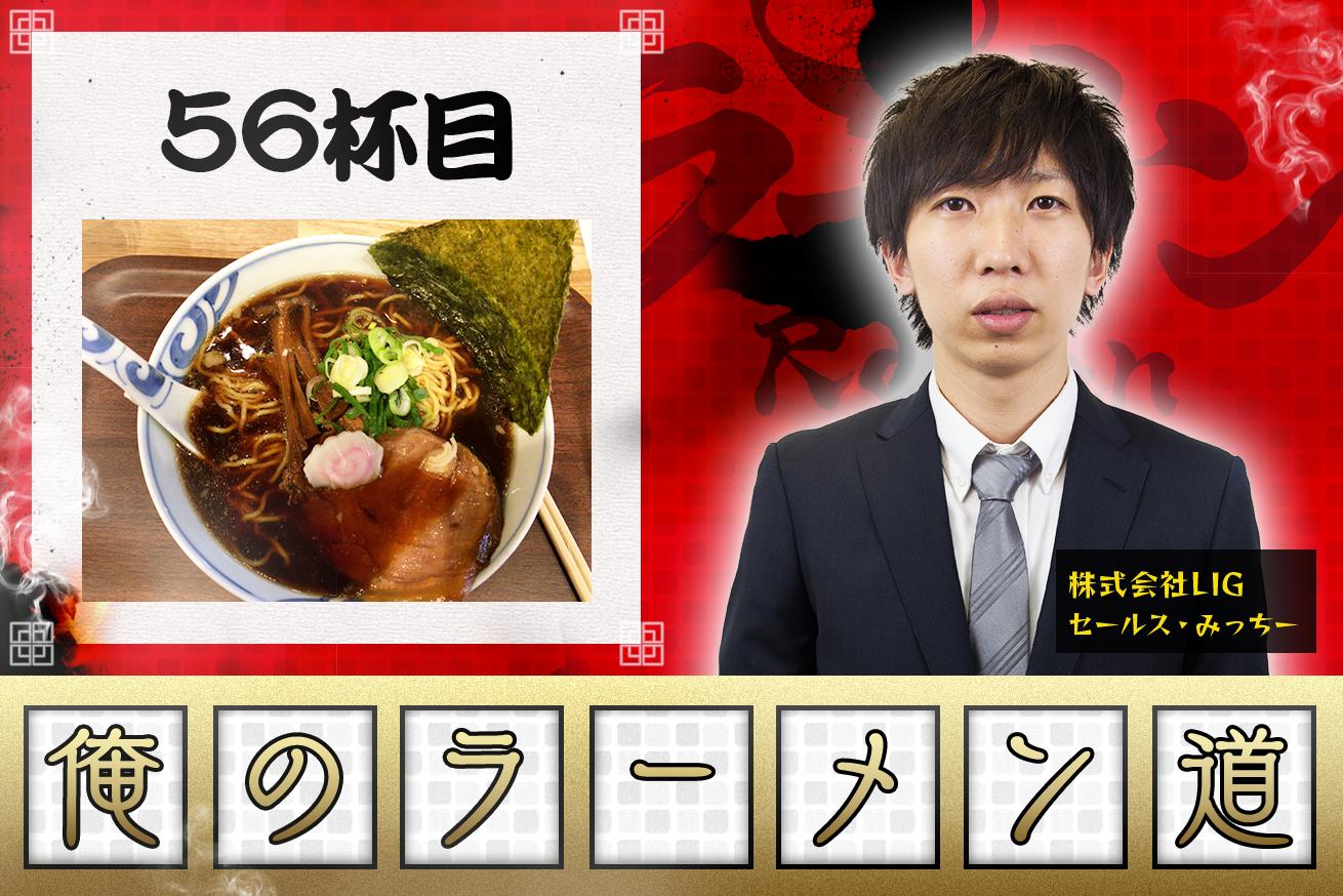 【メシドコロ NICONICO・築地】シンプルな鶏がらスープ。味わい深い醤油ラーメン。