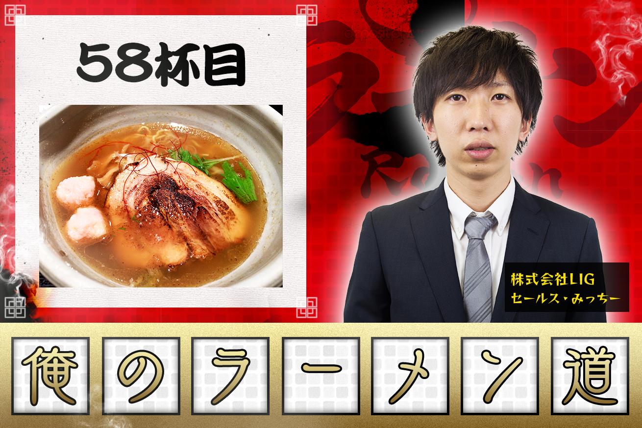 【銀笹・銀座】魚介出汁の旨みに心ほろほろ。泣かせ系感動塩ラーメン。
