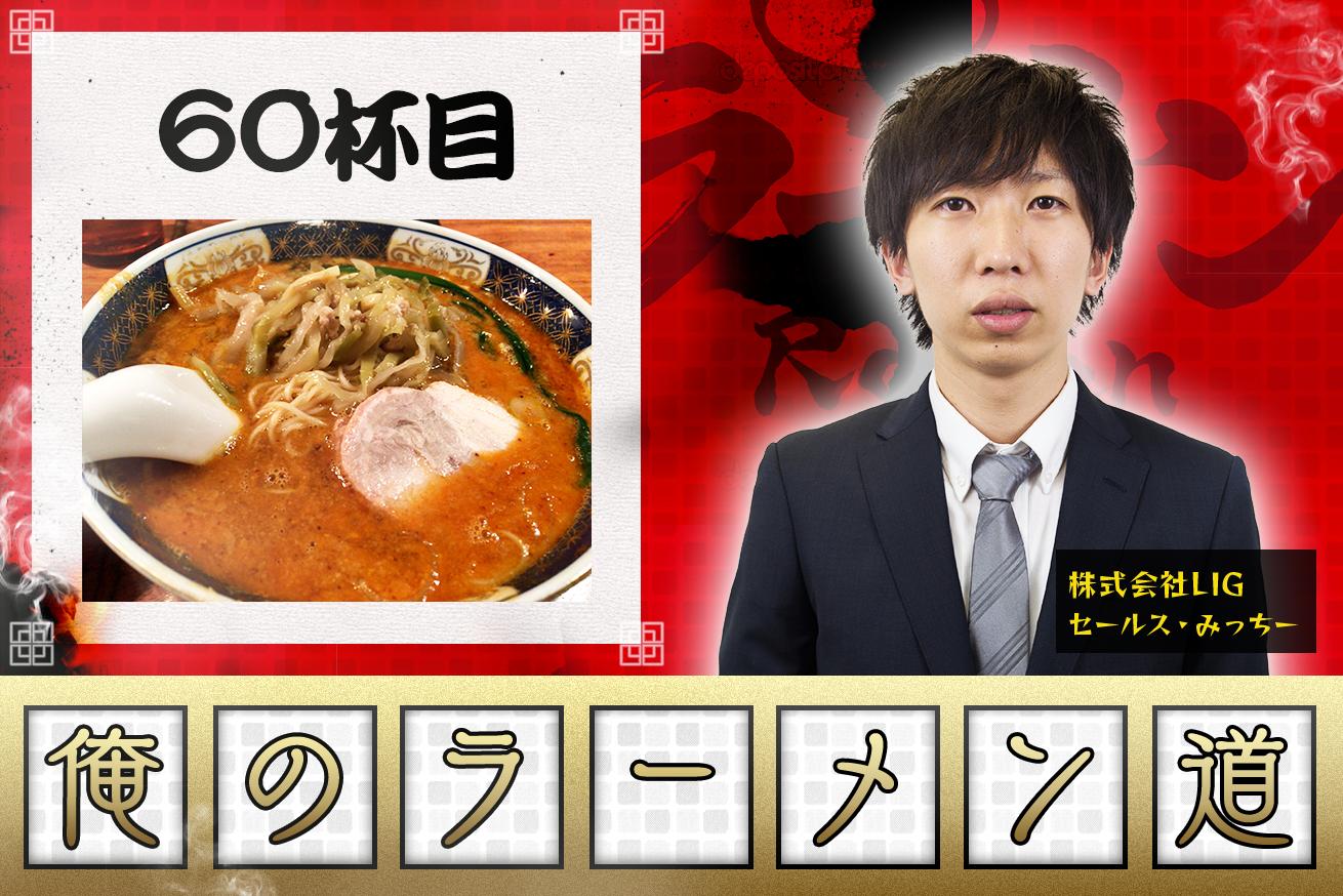 【支那麺はしご本店・銀座】サラリーマンを虜にしてやまない、セクシー担々麺。