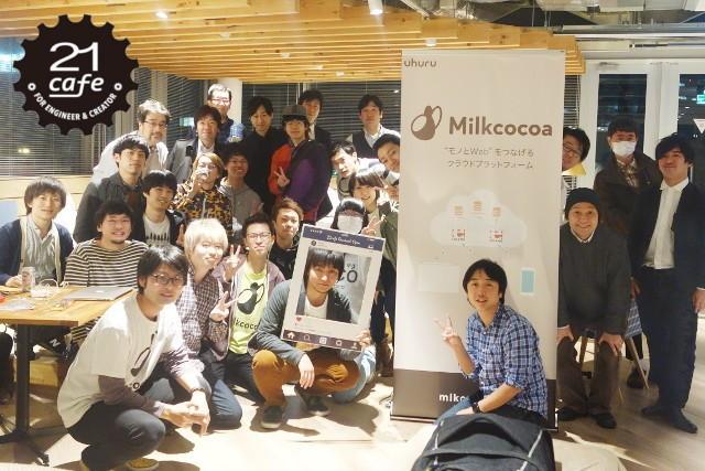 264849アプリからIoTまで!男性エンジニアがMilkcocoaを語りつくす「Milkcocoaオジサン」レポートのアイキャッチ