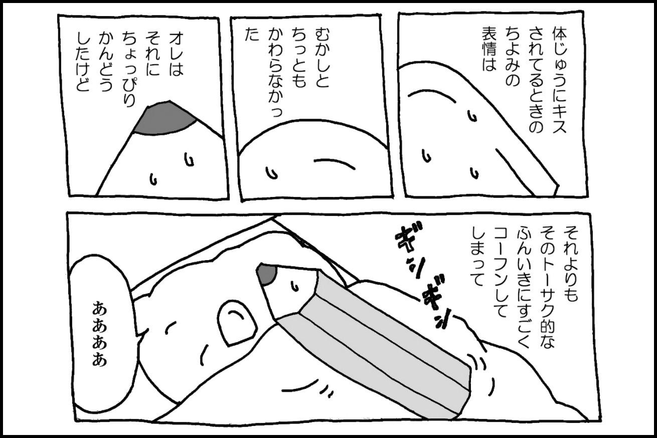 231226『南くんの恋人』の漫画原作はエロ悲しいのアイキャッチ