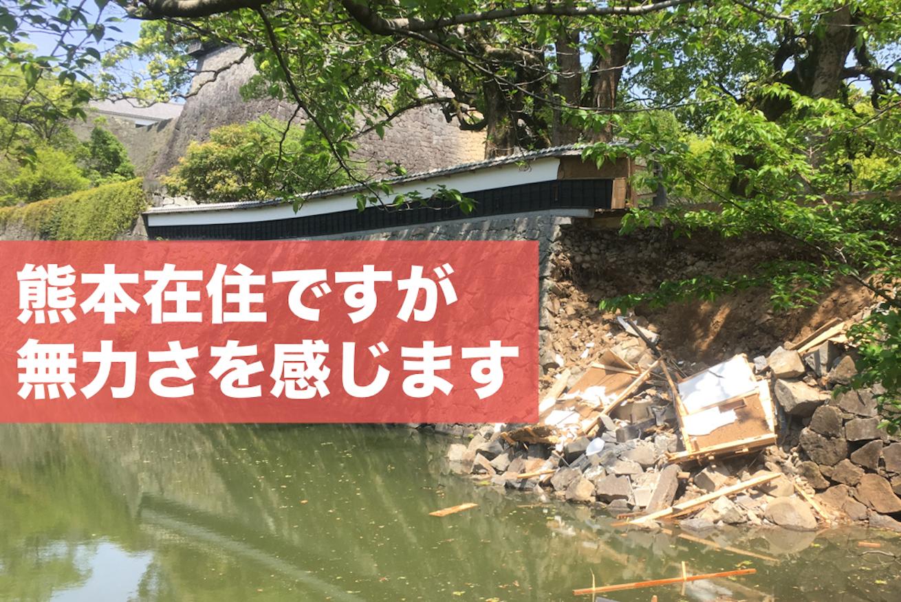 270204熊本在住の私が、熊本地震で体感したドローンのこと。今のところ無力さを感じています。のアイキャッチ