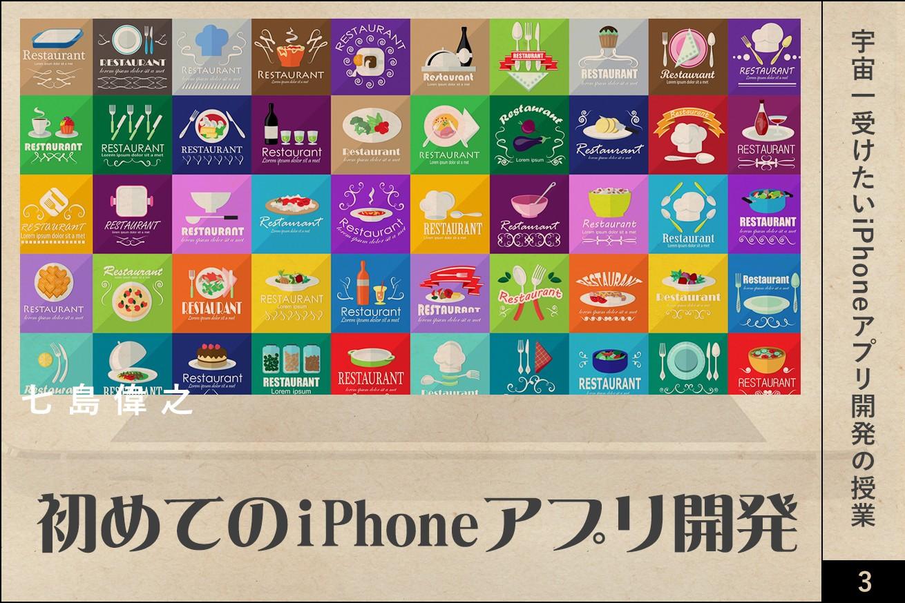 233036初めてのiPhoneアプリを作ってみよう【ボタンを押すと表示される文字が変わる編】のアイキャッチ