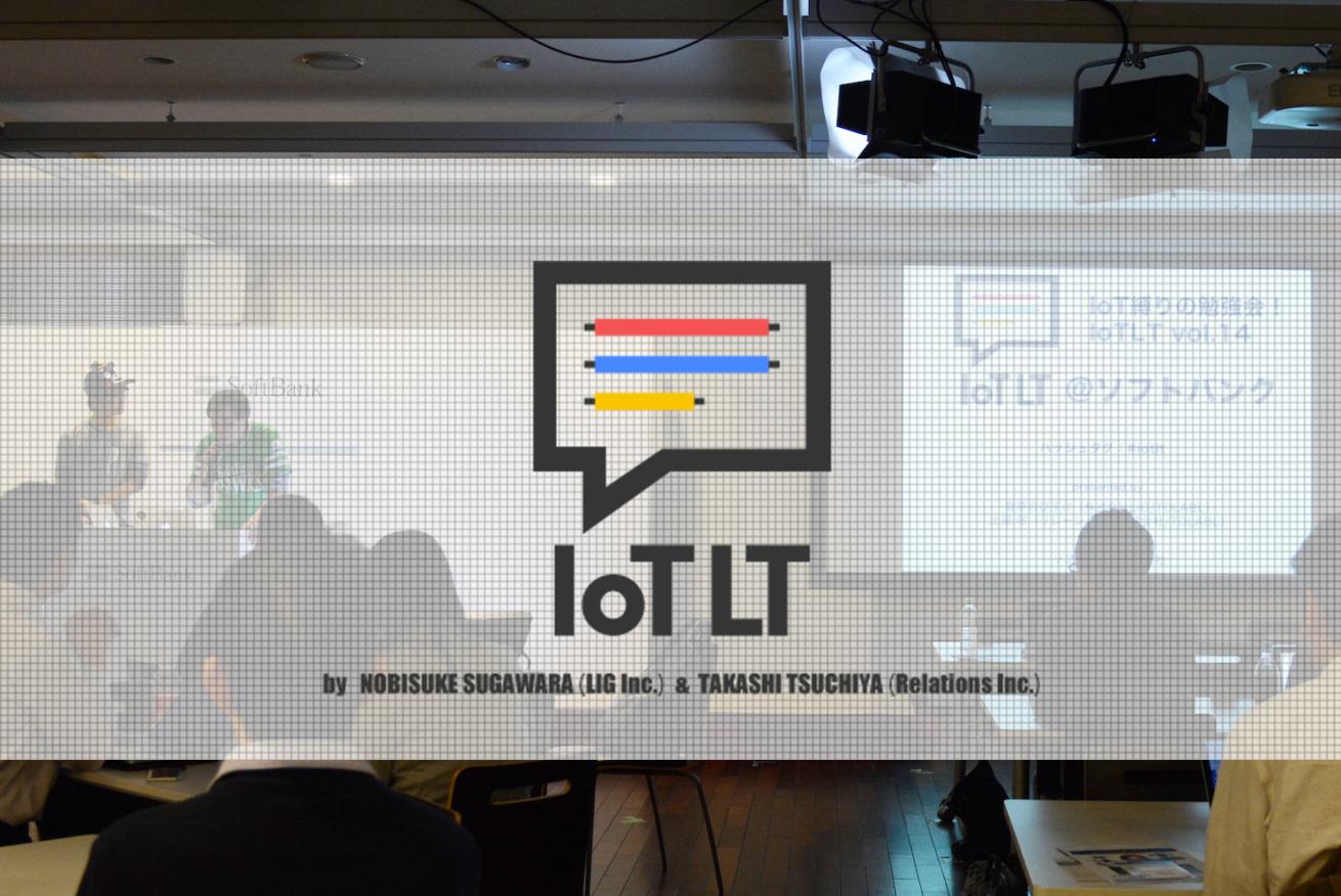 268707見逃したLTはここでチェック!300名が参加したIoTの勉強会「IoTLT vol.14@ソフトバンク」のアイキャッチ