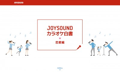 JOYSOUNDカラオケ白書〜恋愛編〜