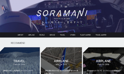 SORAMANI(ソラマニ)/ANA(全日本空輸)