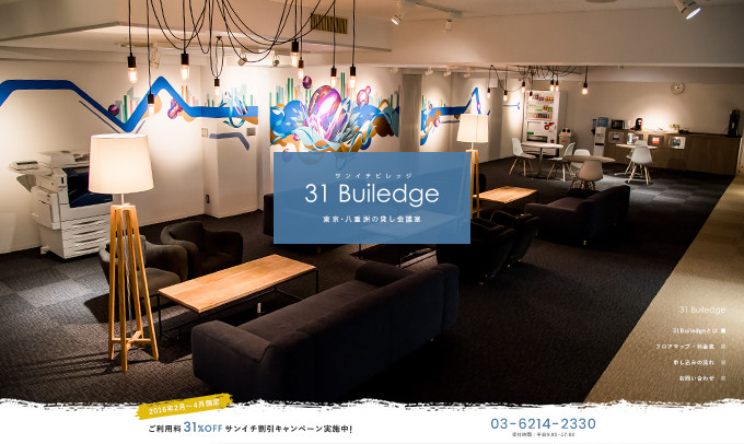 31 Builedge
