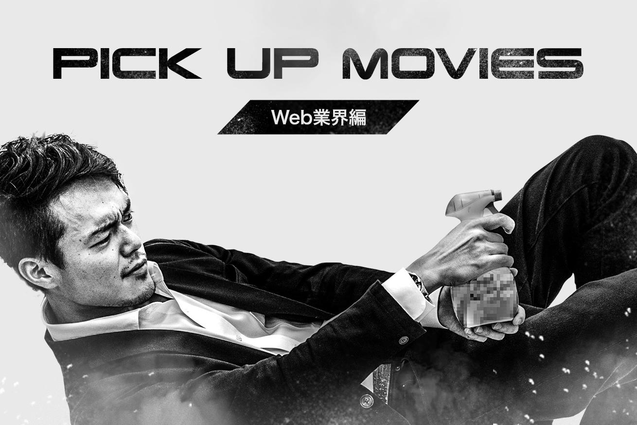 きみは全部観たか?スタートアップやWeb業界を映し出す海外映画007選のアイキャッチ