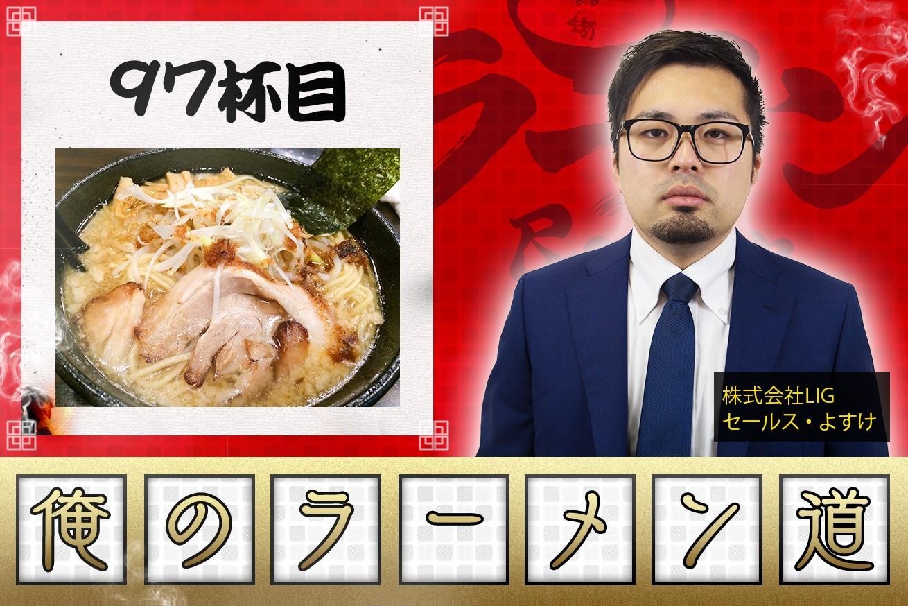 274121【麺屋天王・上野】あっさり魚介豚骨ともちもち麺との相性バッチリっす!のアイキャッチ