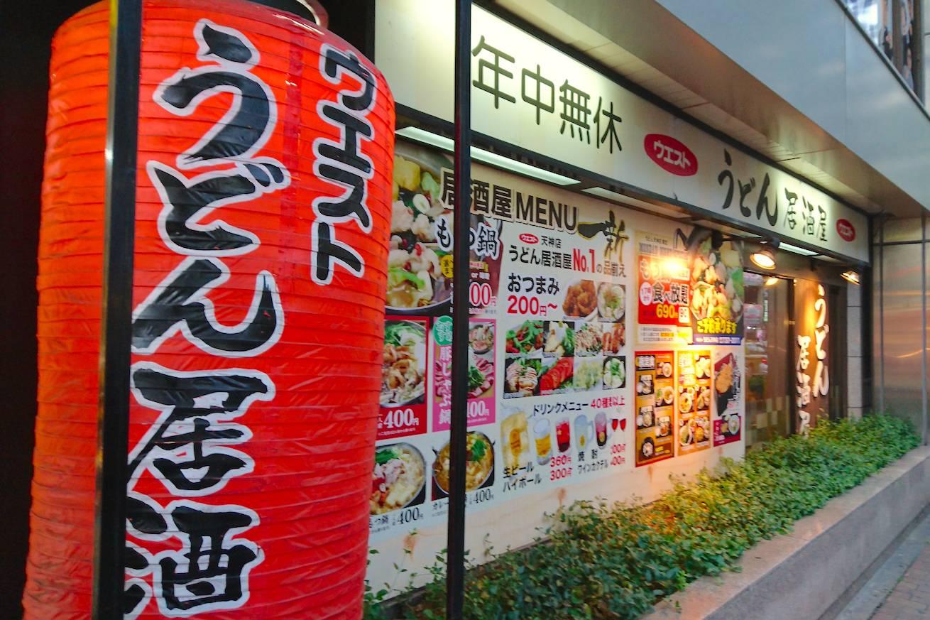 関東在住の福岡人に朗報!「ウエスト」の290円もつ鍋が関東でも食べられるとよー!のアイキャッチ