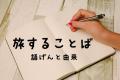 「落書き」は江戸時代では死罪だった?! 気になる言葉の起源と由来を調べてみたのアイキャッチ