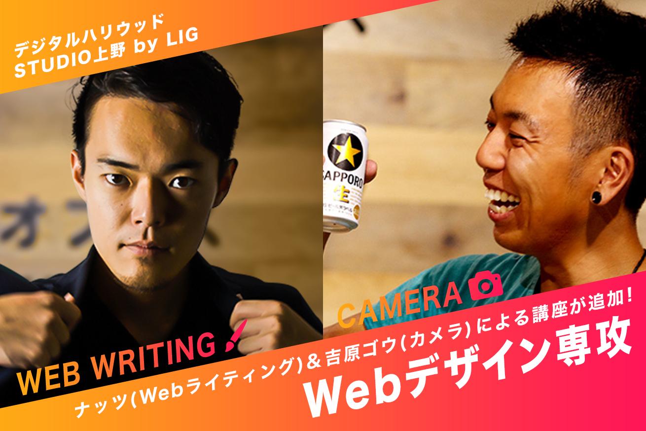 7月からLIG監修のWebライティングとカメラが加わったWebデザイン講座がはじまるで!のアイキャッチ