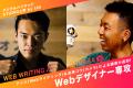 7月からLIG監修のWebライティングとカメラが加わったWebデザイナー専攻がはじまるで!のアイキャッチ