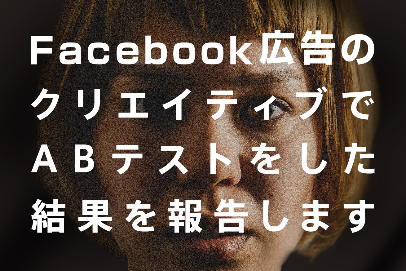 【比較検証】Facebook広告のクリエイティブでABテストをした結果を報告しますのアイキャッチ