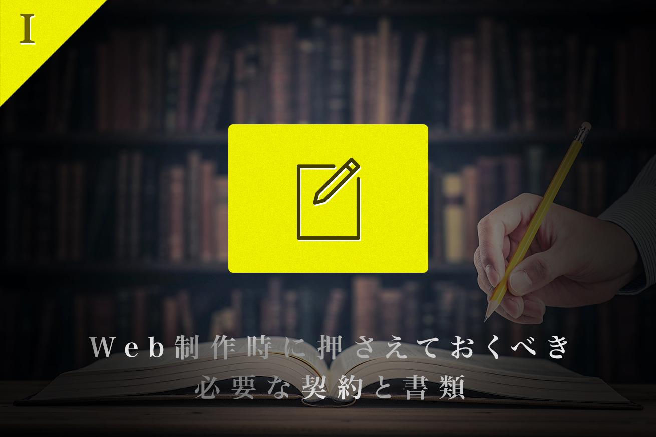Web制作時に押さえておくべき必要な契約と書類のアイキャッチ