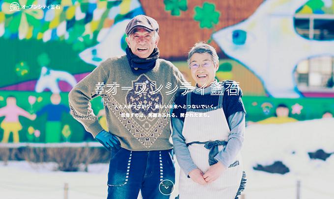 釜石市オープンシティ戦略 サイト