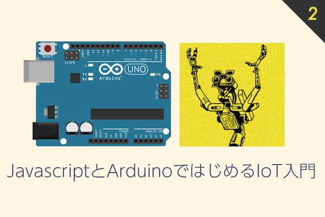 JavaScriptとArduinoではじめるIoT入門 〜Johnny-Fiveで温度センサーを使ってみる〜のアイキャッチ
