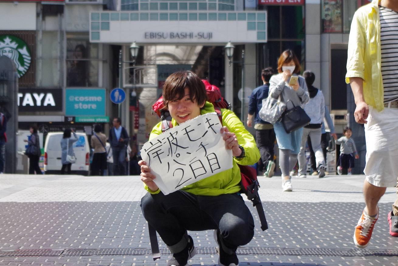 270978大阪で2時間ノーヒット… ヒッチハイクの達人と出会って極意を学びました。のアイキャッチ