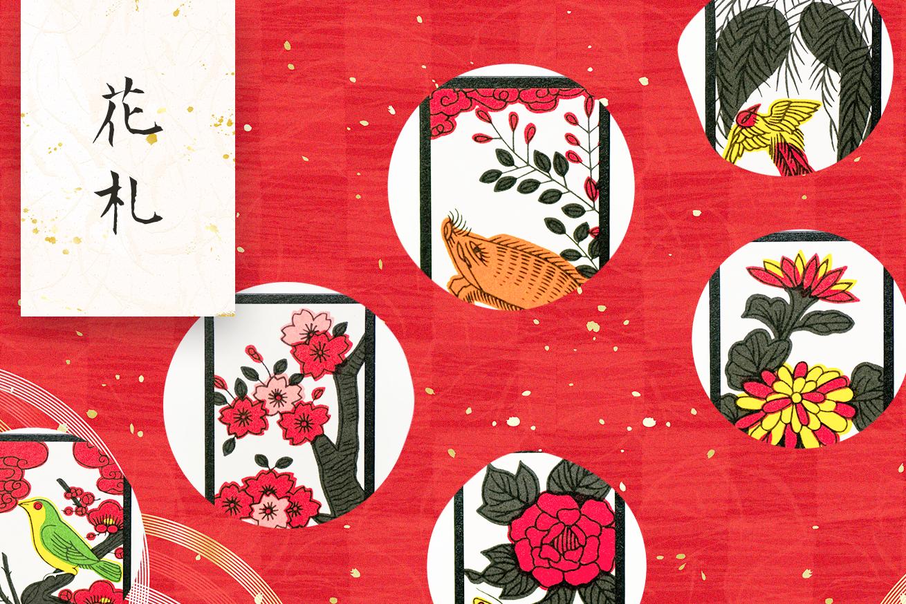 約200年も禁止されていたのに、日本中から愛され広まった花札!その歴史に迫るのアイキャッチ