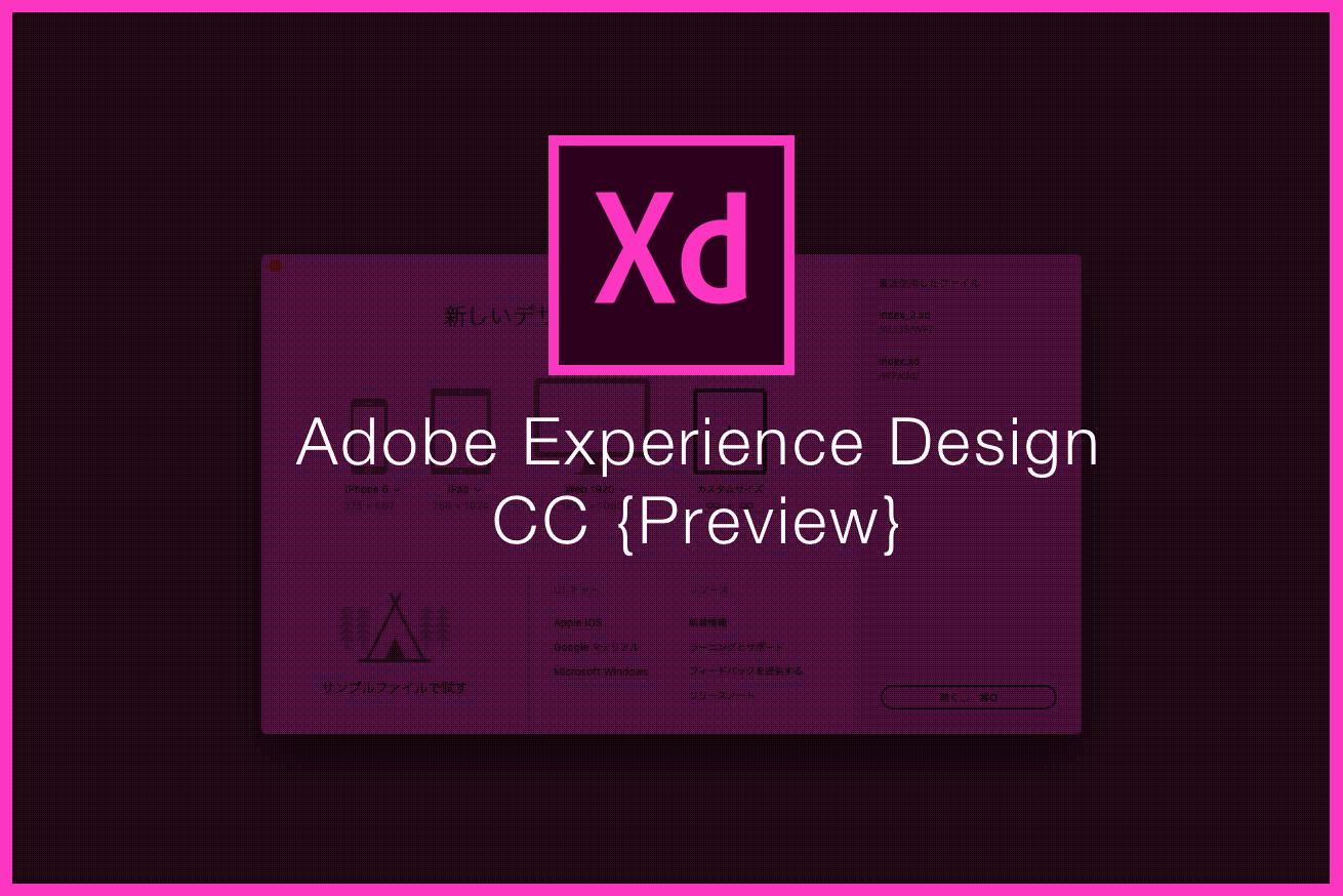 284436ついに「Adobe XD」の日本語版リリース!Webサイト制作がはかどり過ぎて楽しいのアイキャッチ