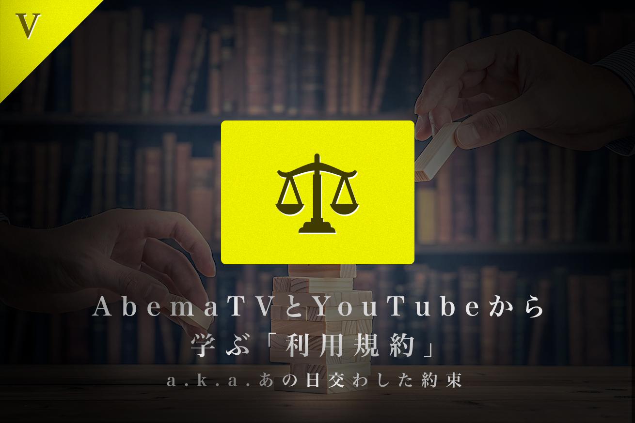 280707AbemaTVとYouTubeから学ぶ「利用規約」a.k.a.あの日交わした約束のアイキャッチ