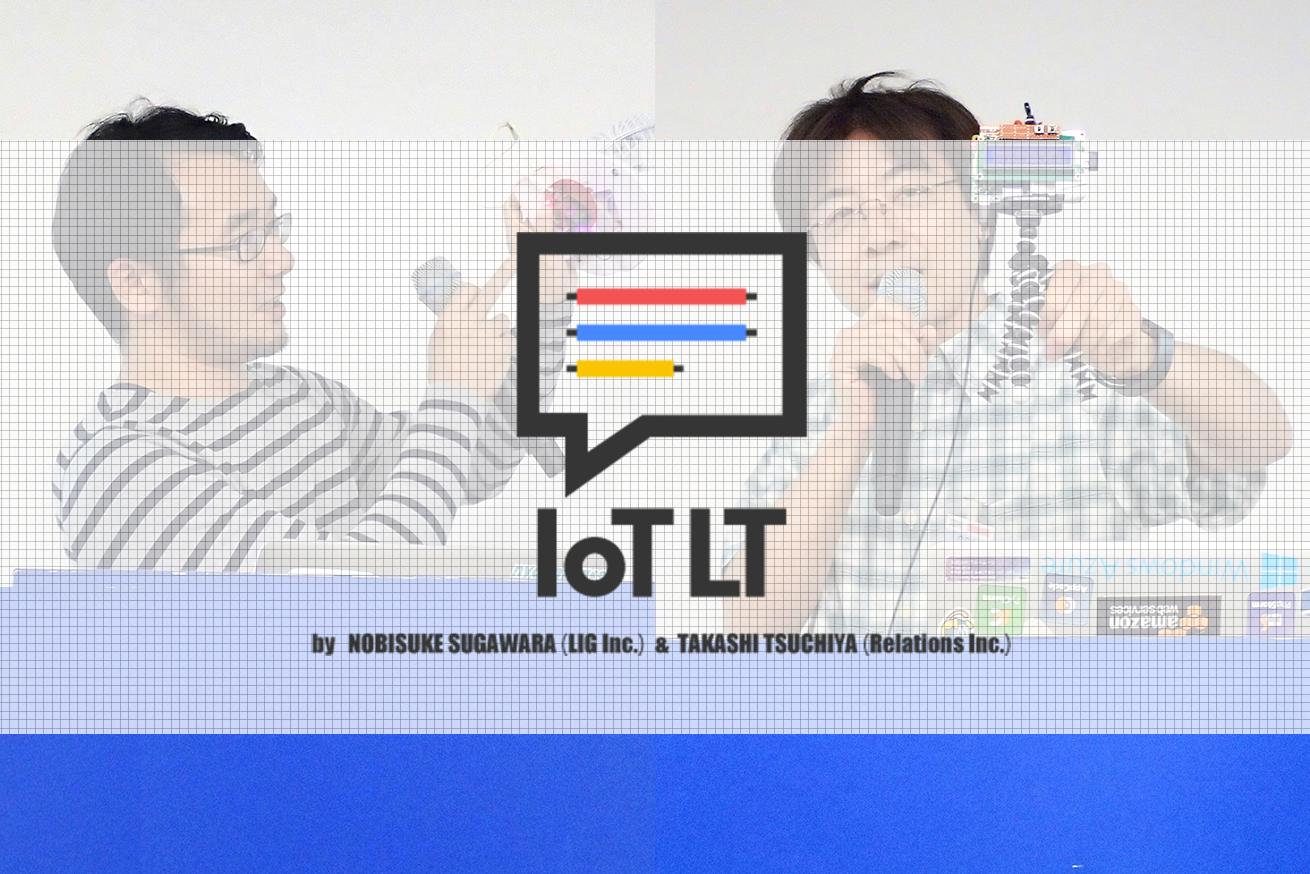 286318インターネットで鶏ハムを作る?IoTの勉強会「IoTLT vol.15」レポート【後編】のアイキャッチ
