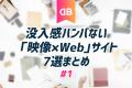 没入感ハンパない「映像×Web」サイト7選まとめのアイキャッチ