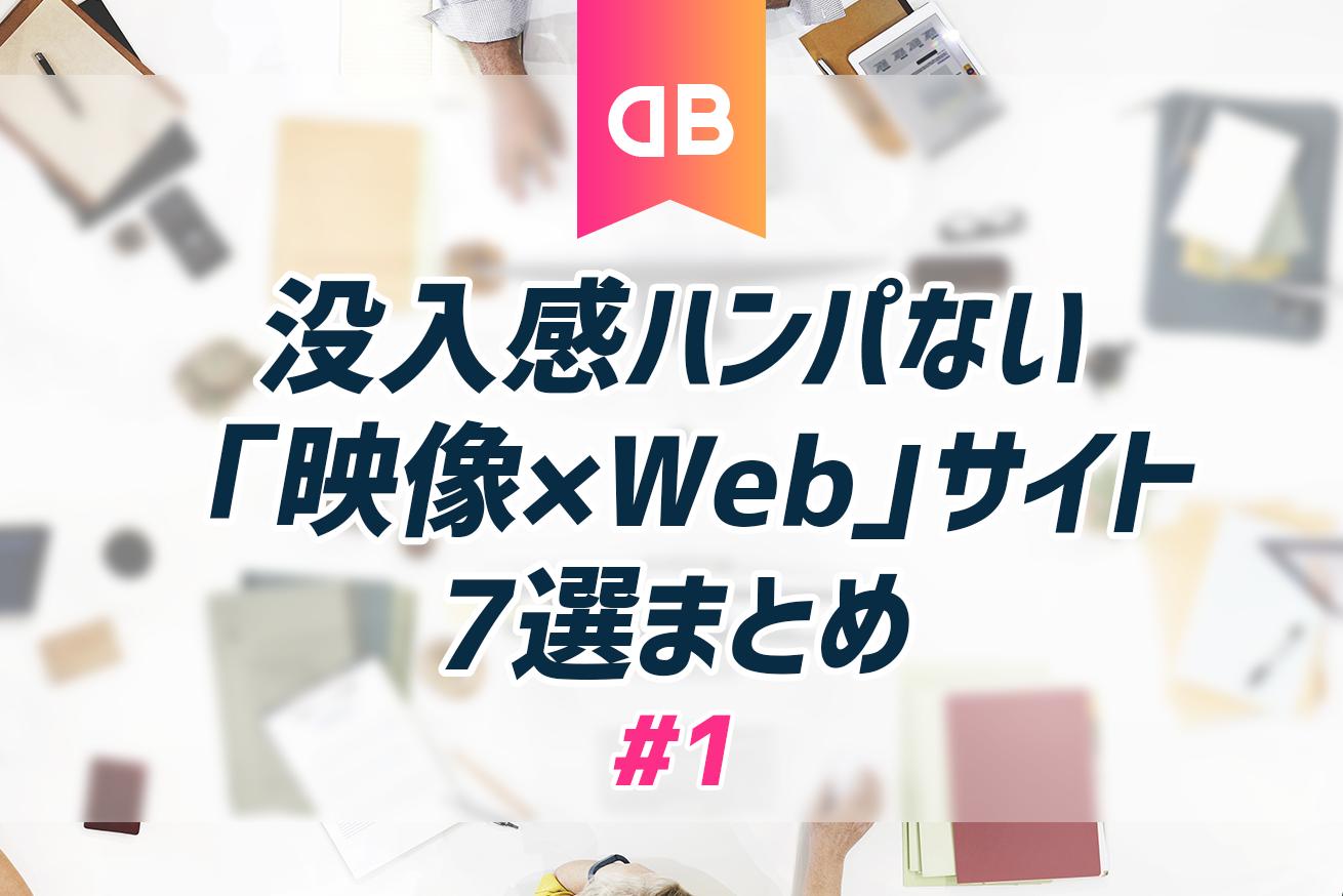 280489没入感ハンパない「映像×Web」サイト7選まとめのアイキャッチ