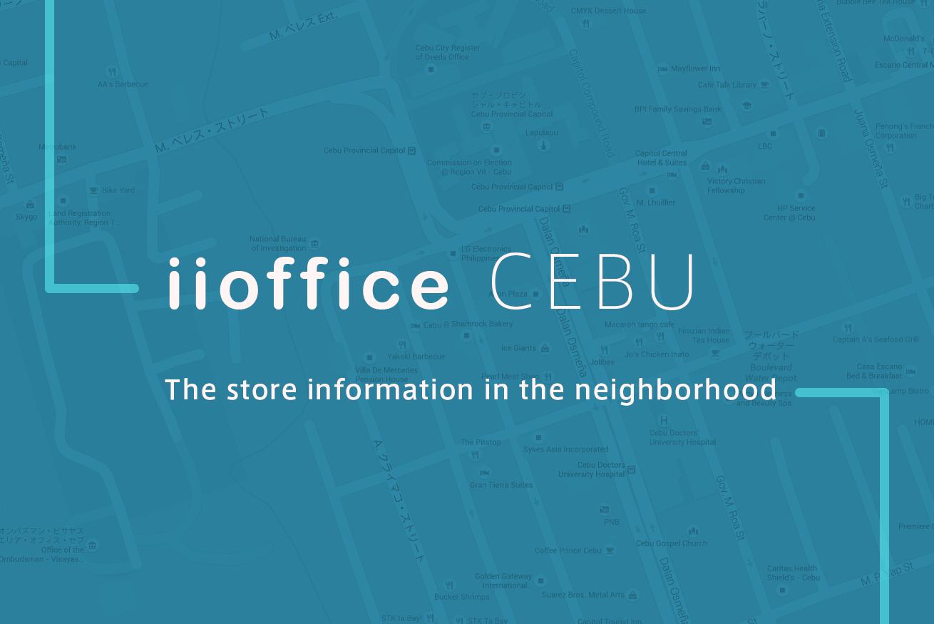 279294「iioffice CEBU」の周りには何があるの?オフィス周辺にある43の店舗情報まとめのアイキャッチ