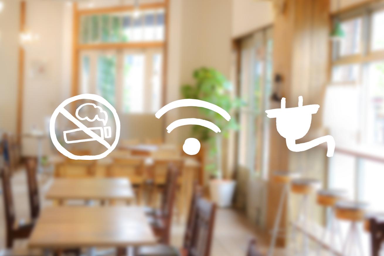 287733【完全禁煙】都内で電源とWi-Fiが借りられるカフェまとめ※随時更新のアイキャッチ