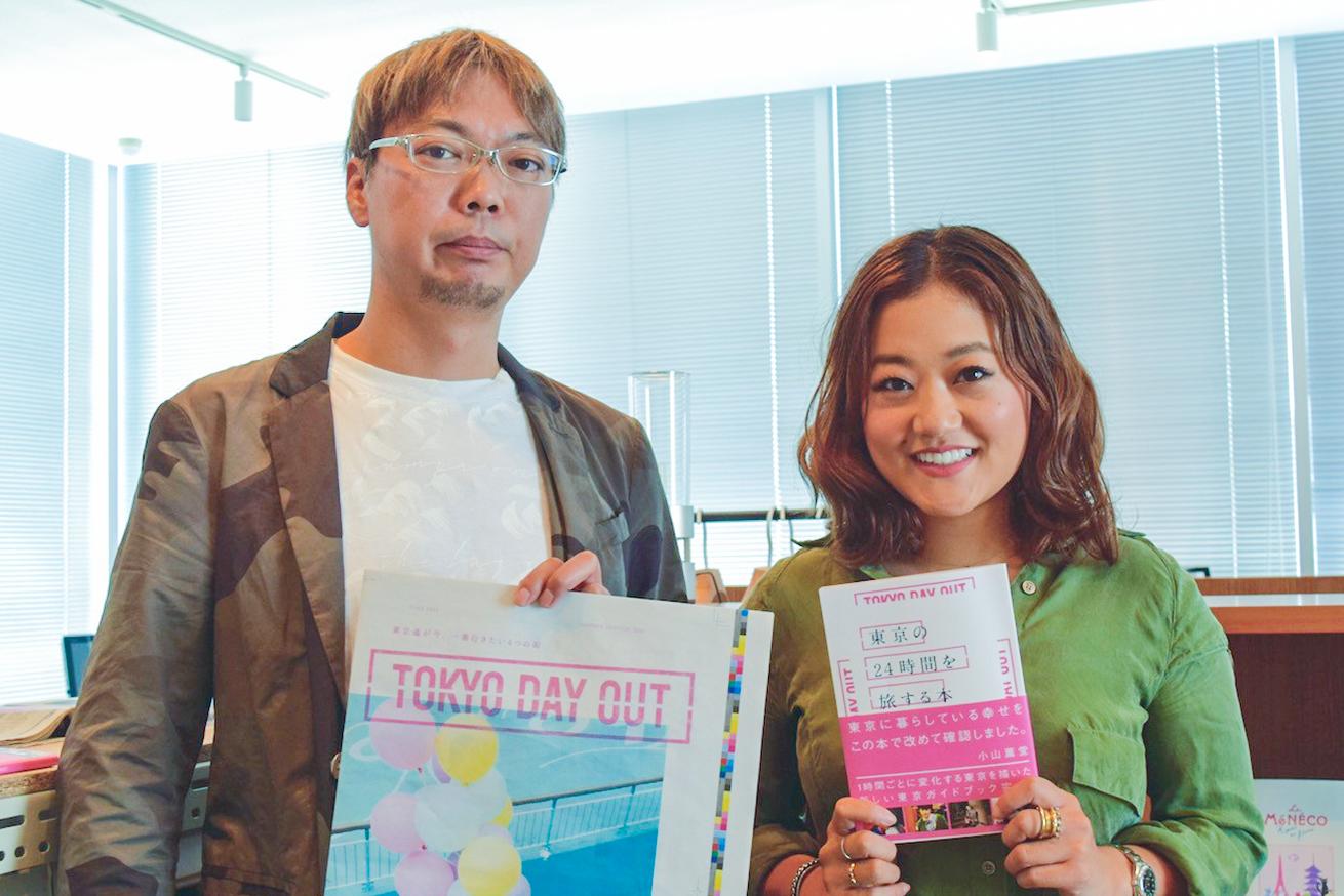 """288123地域の魅力を引き出す""""人感""""とは?『東京の24時間を旅する本』から学ぶ地域情報発信のコツのアイキャッチ"""