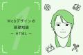 そもそもHTMLって?Webデザイナーを目指すなら知っておくべき基礎知識【入門編】のアイキャッチ