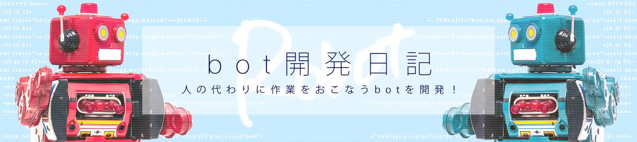 bot開発日記