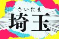 「稲中」「トトロ」「あのはな」埼玉県が舞台のアニメ・漫画・ドラマを調べたら名作だらけだったのアイキャッチ